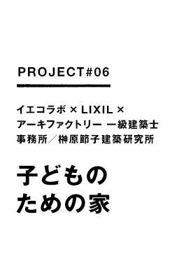project_no06_ttl